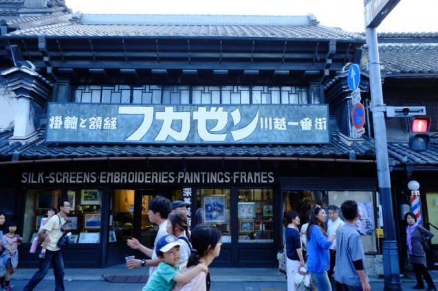 ヤオコー川越美術館・小江戸の街 (12)