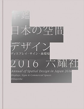 年末年始休暇と年鑑日本の空間デザイン2016 掲載のお知らせ