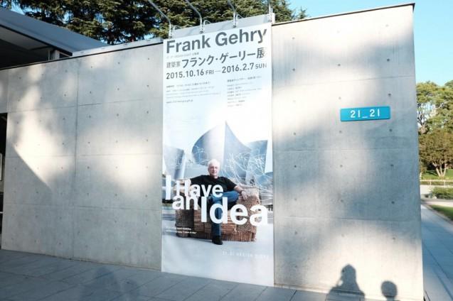 建築家 フランク・ゲーリー展。21-21のエントランス