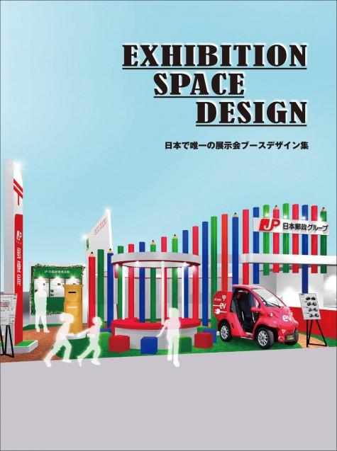 アルファ企画より発売されたExthibition_Space_Design