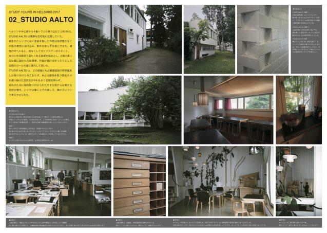 デザイン研修旅行記:田中真優のレポート (4)