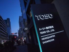 TOSO VIデザイン・本社リノベーションプログラム