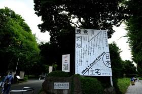「戦後日本住宅伝説―挑発する家・内省する家」展