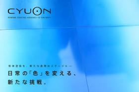 粉体塗装の可能性に挑戦するプロジェクト「CYUON(キュオン)」を始動。