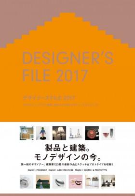 Designers File 2017 にDesigncafeが掲載されました。