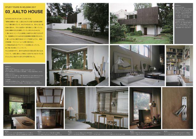 デザイン研修旅行記:田中真優のレポート (3)
