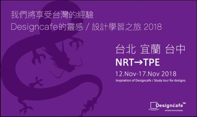 株式会社デザインカフェ デザイン研修旅行2018年。台湾。