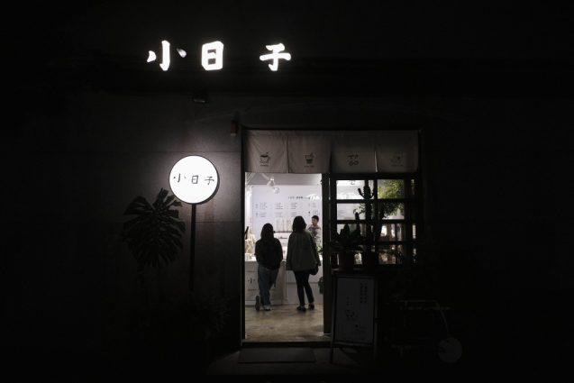 華山1914文創園区のメインエントランスの右側にある台湾雑貨の店「小日子」。夜景。