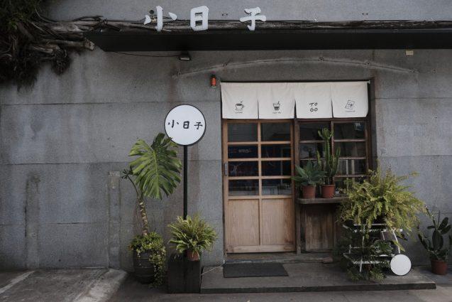 華山1914文創園区のメインエントランスの右側にある台湾雑貨の店「小日子」