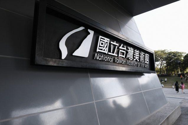 国立台湾美術館のエントランスサイン