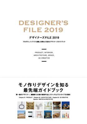 Designers File 2019 にDesigncafeが掲載されました。