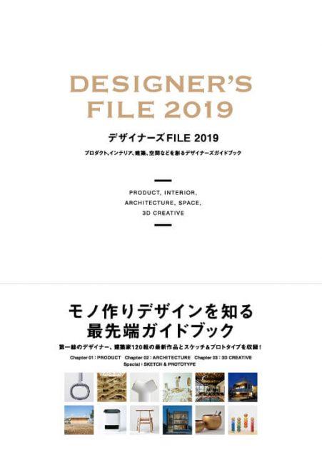 Designers File 2019