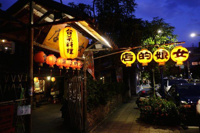 天母の名店、女娘的店の外観。台湾版お袋の味が楽しめるお店。