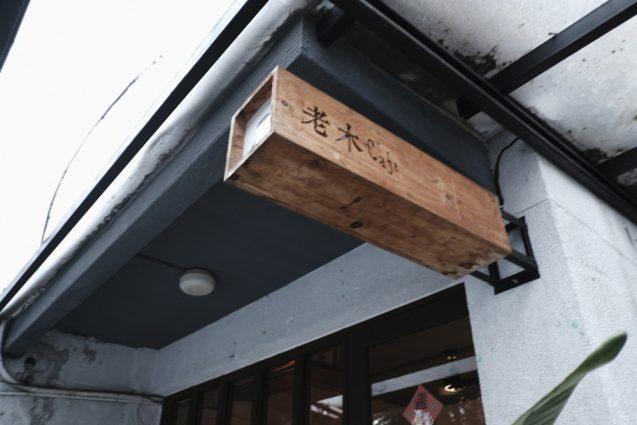 途中で休憩がてらに立ち寄ったカフェ。老木咖啡のサイン。