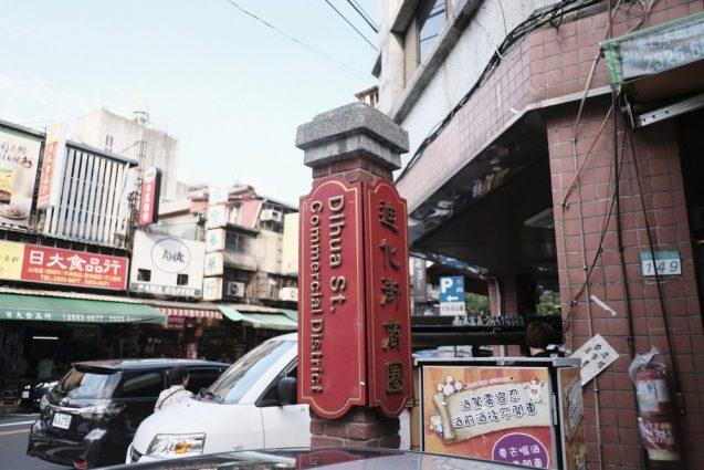 台北の合羽橋「迪化街」のエリアサイン