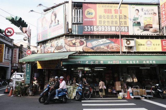 台北の合羽橋「迪化街」民生西路の喧騒