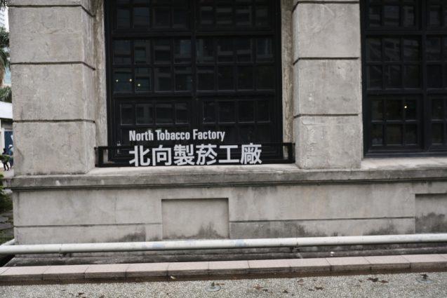 松山文創園區(松山文創園区)の本館北側のサイン。