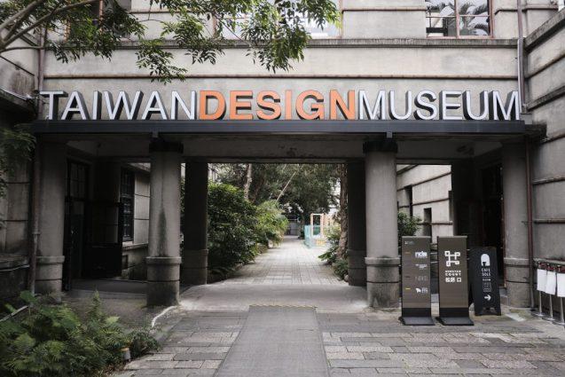 松山文創園区の西側にある台湾デザインミュージアムのエントランス」
