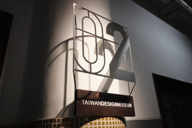 台湾デザインミュージアムエリアのルームサイン