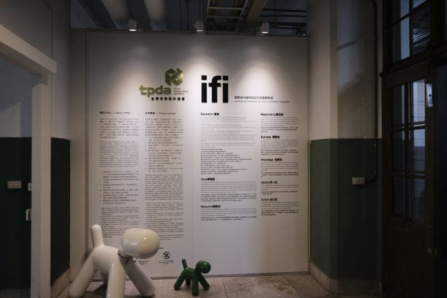 松山文創園區(松山文創園区)本館内にあるTPDA(台湾室内設計者協会)の事務局