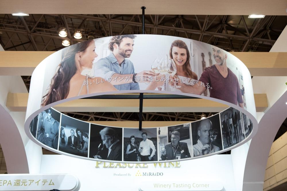 """FOODEX フーデックス2019 """"PLEASURE WINE""""未来堂ブース。天蓋のインフォメーションビジュアル。"""