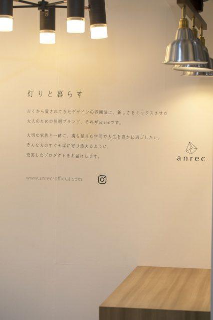 東京インターナショナルギフトショー2019に出展したanrecの展示会ブースデザイン。コンセプト。