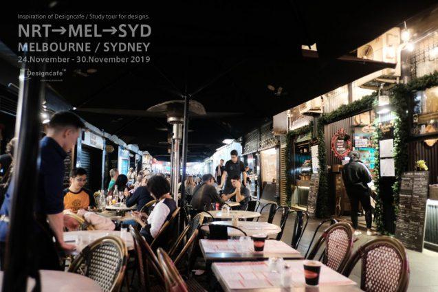 Designcafe 研修旅行2019 オーストラリア_シドニー/メルボルン
