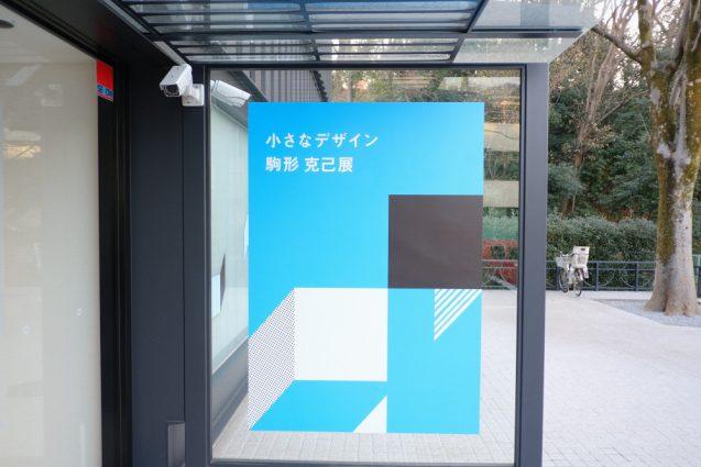 板橋区立美術館。エントランスの展覧会サイン。コンポジション。