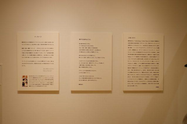 会場入り口にある、展覧会のプロローグ。