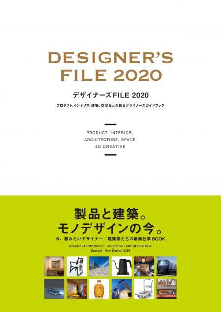 Designers File 2020。カバー面。