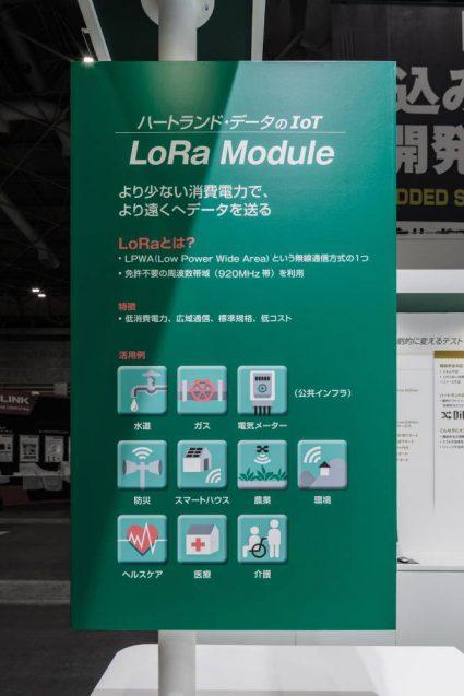 Japan IT-week kansai 2020 ハートランドデーターブース。グラフィックポール