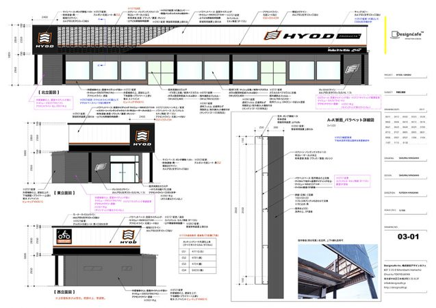 店舗設計デザイン_実施図