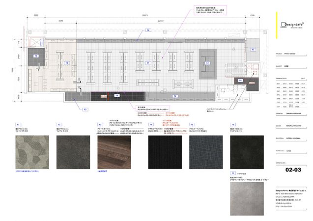店舗設計デザイン_フロアプラン