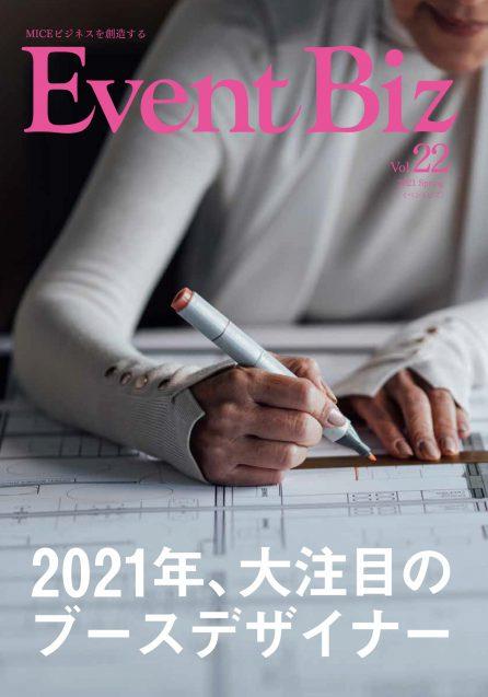 Event Biz vol.22 に平澤のインタビュー記事が掲載されました