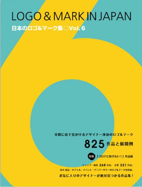 日本のロゴ・マーク集vol.6に掲載されました
